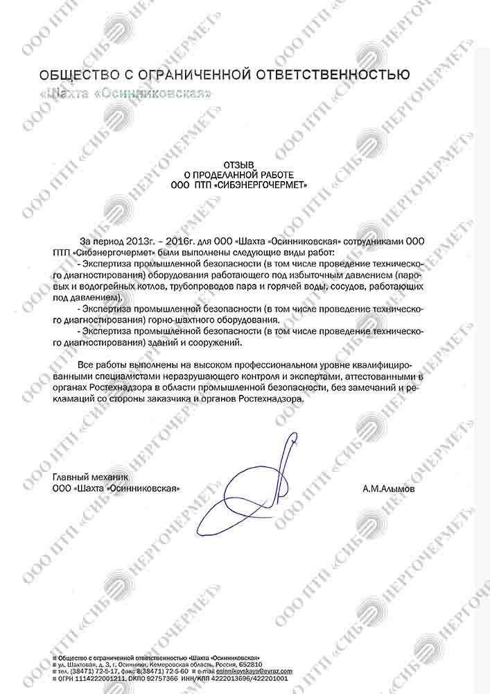 ООО «Шахта Осинниковская»